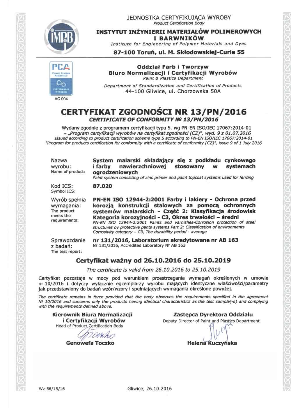Сертификат гарантии